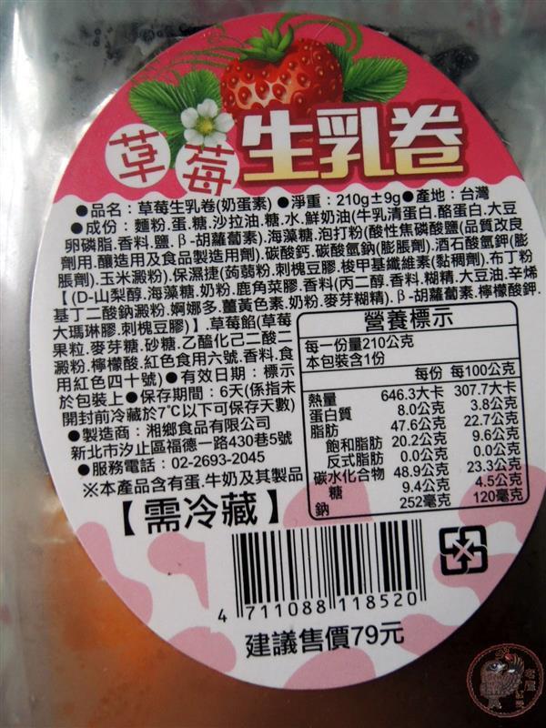 全聯 甜點001.jpg