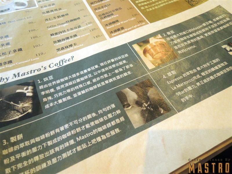 Coffee Please By Mastro 復興 019.jpg