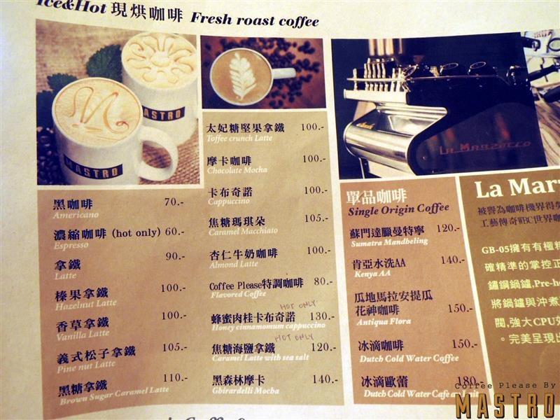 Coffee Please By Mastro 復興 018.jpg