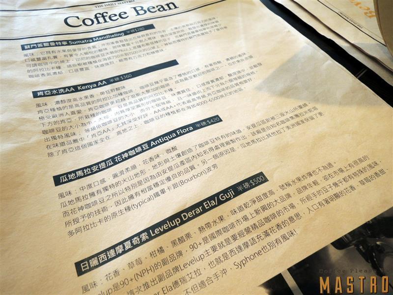 Coffee Please By Mastro 復興 022.jpg