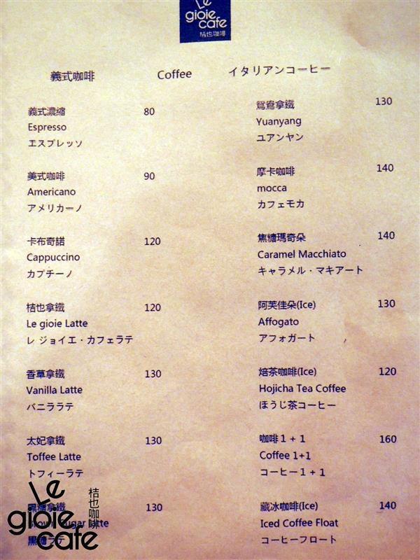 Le gioie cafe 桔也咖啡 007.jpg