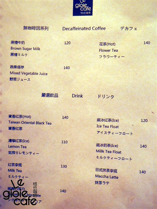 Le gioie cafe 桔也咖啡 008.jpg