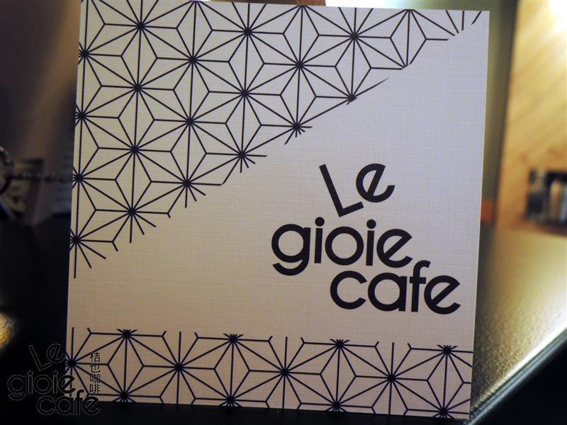 Le gioie cafe 桔也咖啡 018.jpg