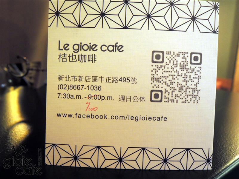 Le gioie cafe 桔也咖啡 019.jpg