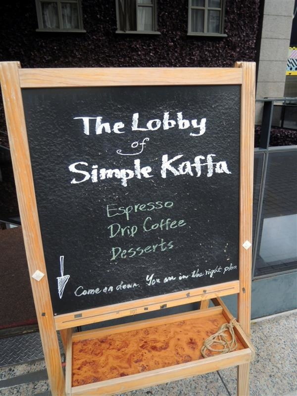 The Lobby of Simple Kaffa 002.jpg