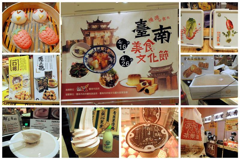 台南美食文化節 01.jpg