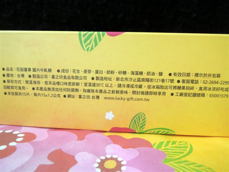 花甜喜事 爺爺奶奶酥 004.jpg