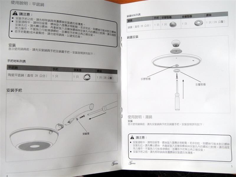 CERAFIT 德國高級陶瓷奈米不沾鍋 056.jpg