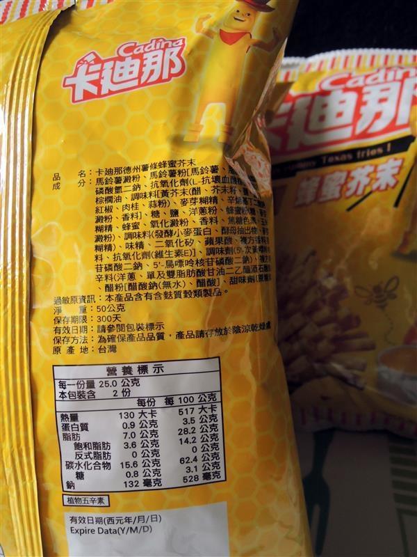 卡廸那德州薯條 蜂蜜芥末 006.jpg