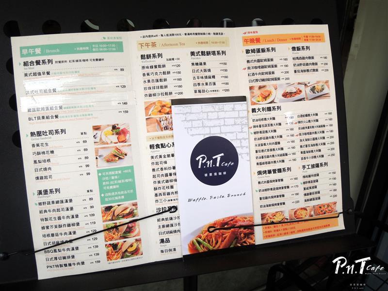 彼恩堤 PNT Cafe 002.jpg