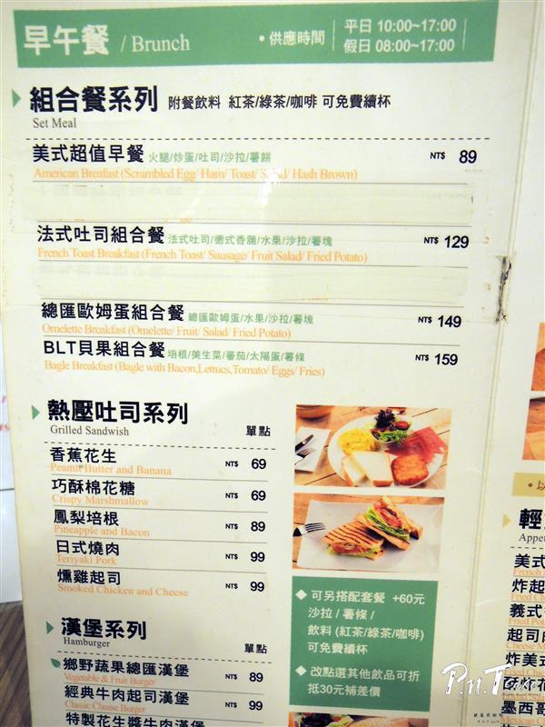 彼恩堤 PNT Cafe 020.jpg