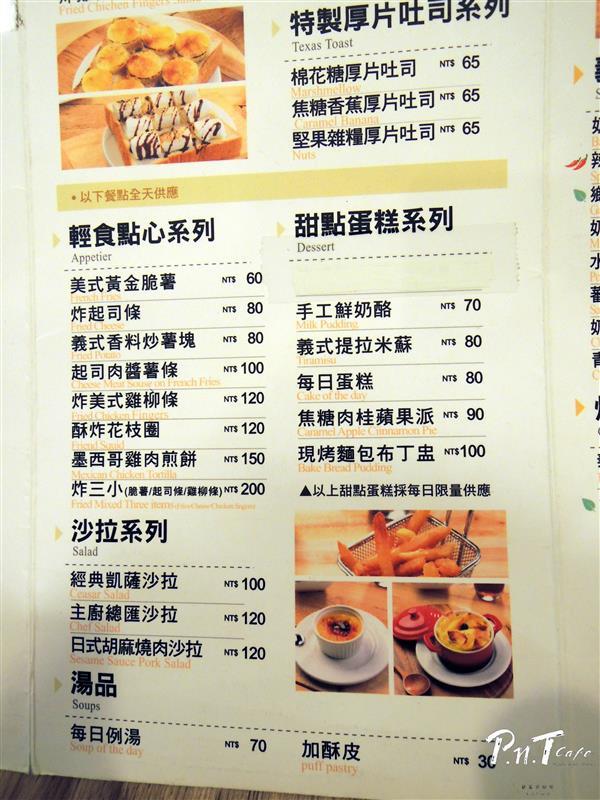彼恩堤 PNT Cafe 023.jpg