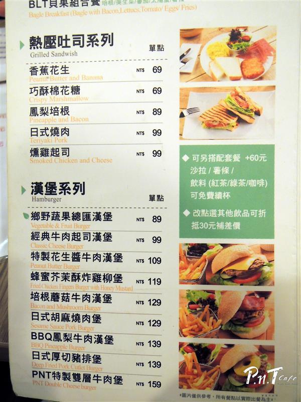 彼恩堤 PNT Cafe 021.jpg