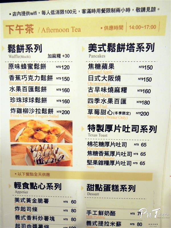 彼恩堤 PNT Cafe 022.jpg