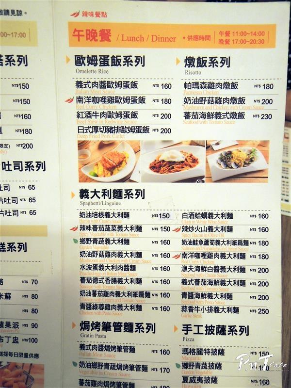 彼恩堤 PNT Cafe 024.jpg