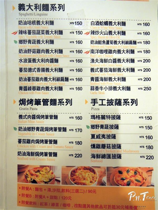 彼恩堤 PNT Cafe 025.jpg