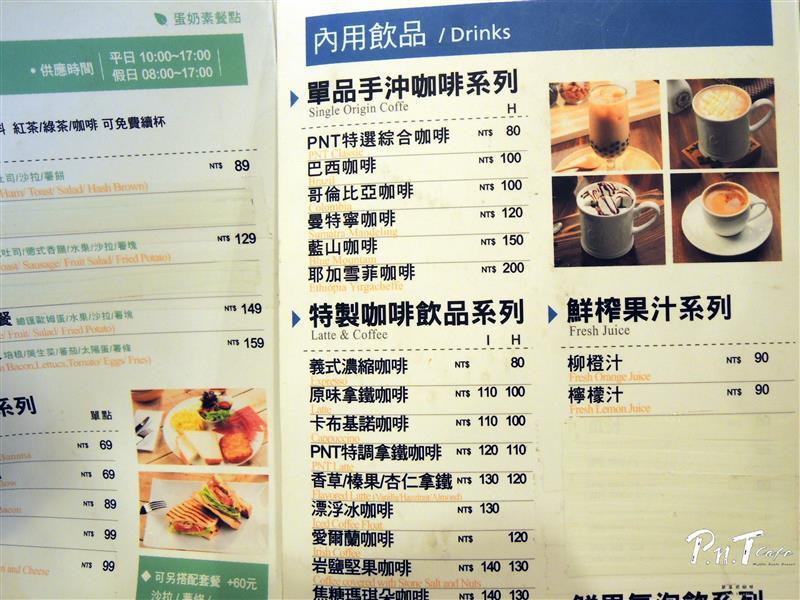 彼恩堤 PNT Cafe 026.jpg