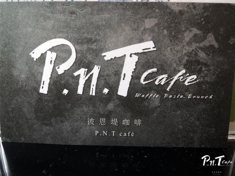 彼恩堤 PNT Cafe 065.jpg