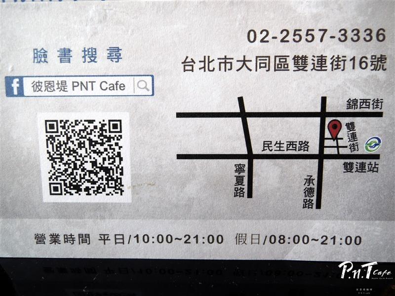 彼恩堤 PNT Cafe 066.jpg