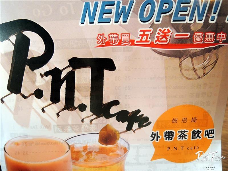 彼恩堤 PNT Cafe 070.jpg