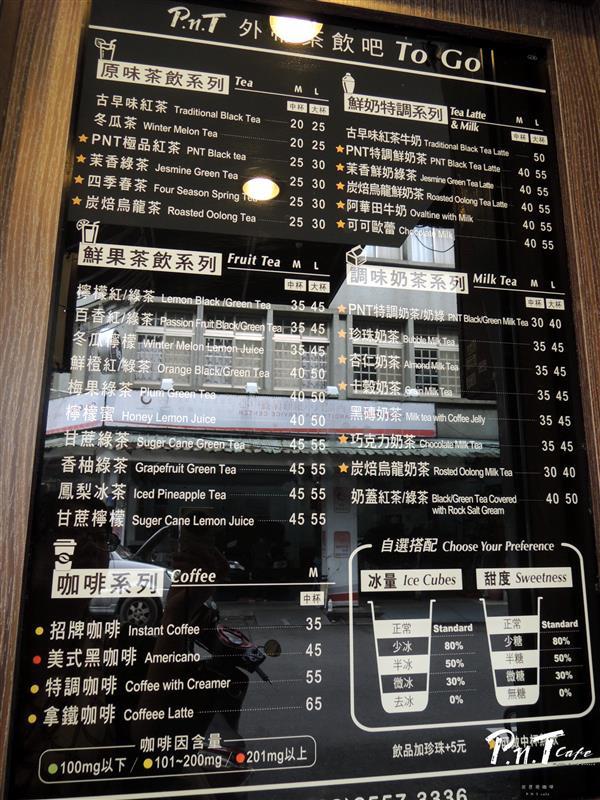 彼恩堤 PNT Cafe 076.jpg
