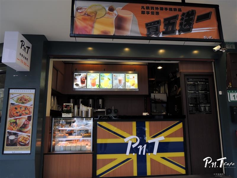 彼恩堤 PNT Cafe 079.jpg