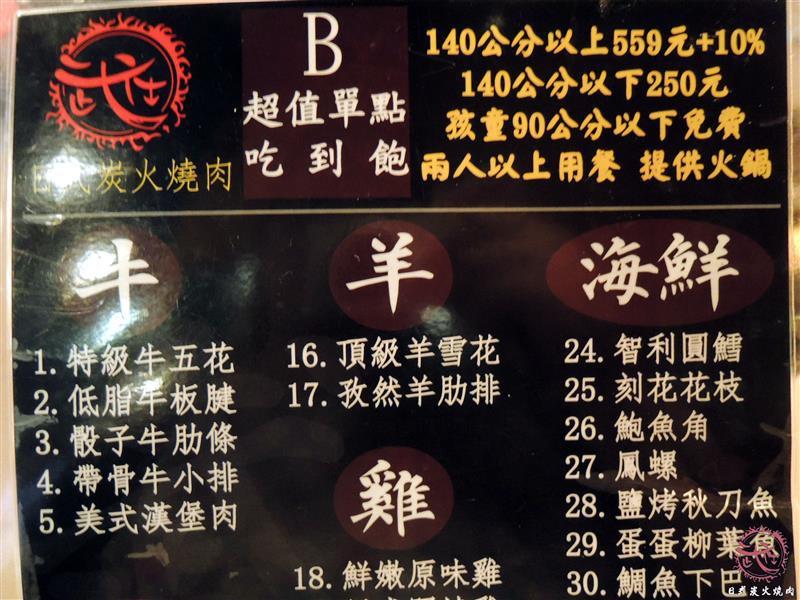 武仕日式炭火燒肉 014.jpg