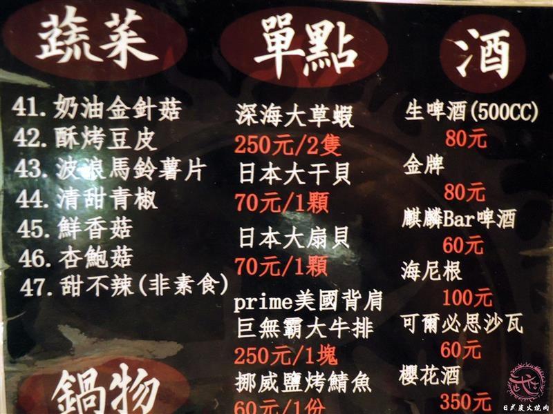 武仕日式炭火燒肉 016.jpg