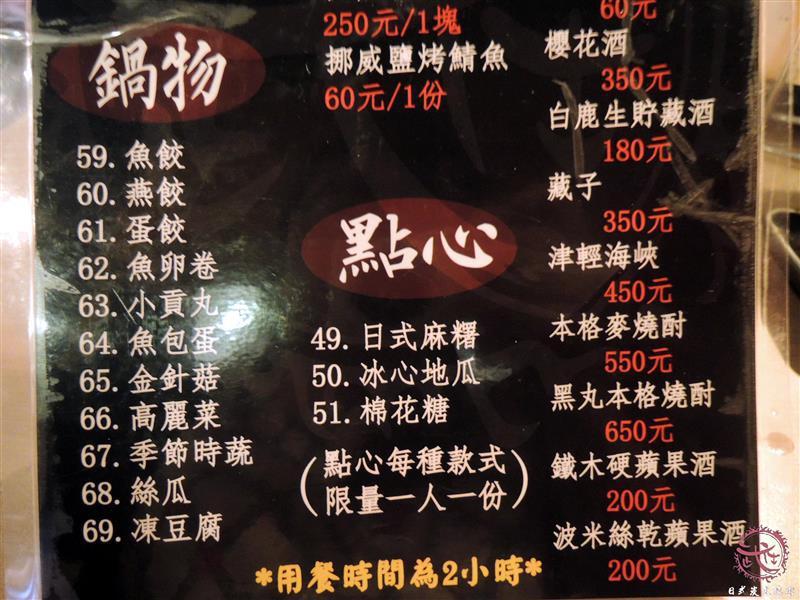 武仕日式炭火燒肉 017.jpg