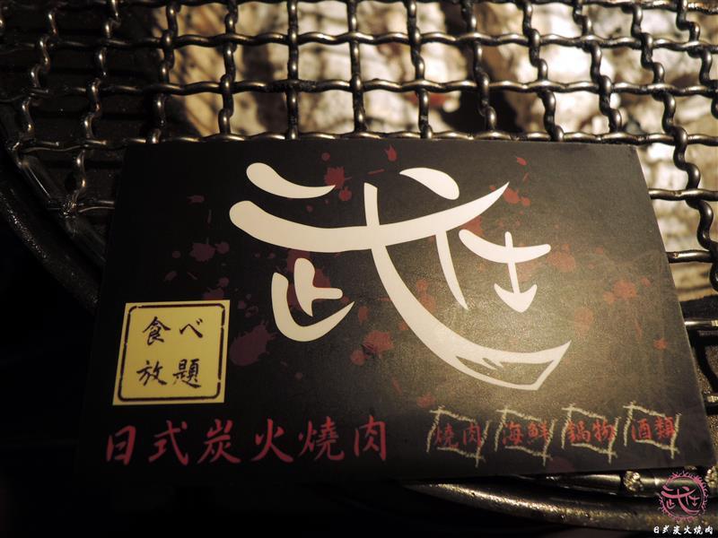 武仕日式炭火燒肉 104.jpg