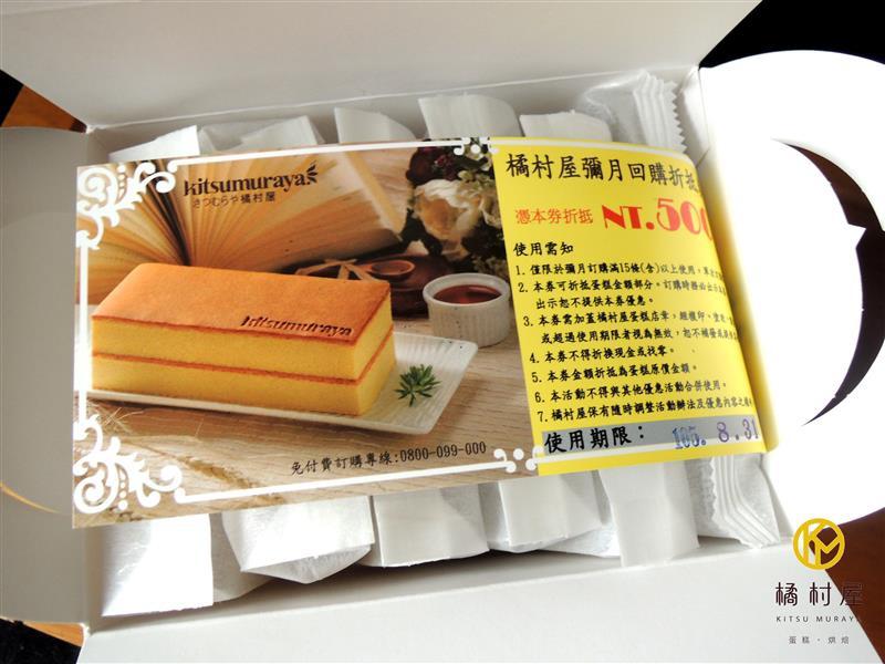 橘村屋 彌月蛋糕 005.jpg