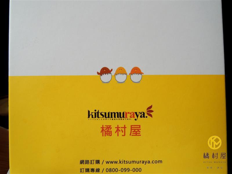 橘村屋 彌月蛋糕 008.jpg