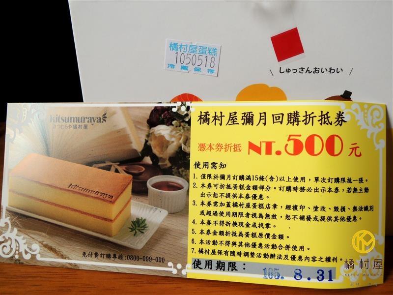 橘村屋 彌月蛋糕 006.jpg