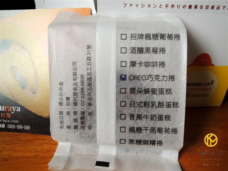 橘村屋 彌月蛋糕 011.jpg
