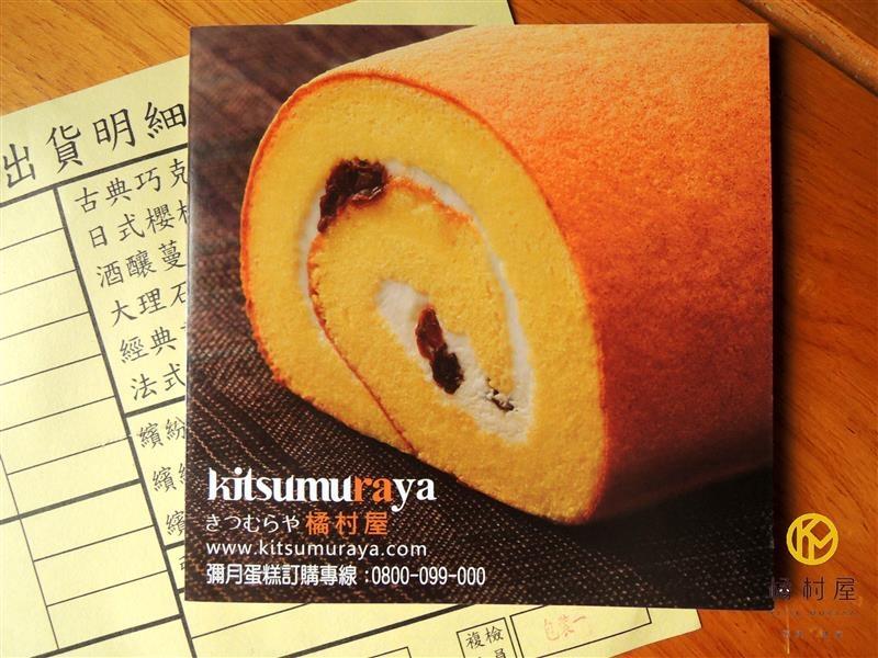 橘村屋 彌月蛋糕 063.jpg