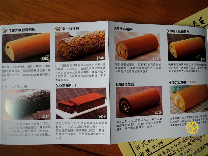 橘村屋 彌月蛋糕 064.jpg