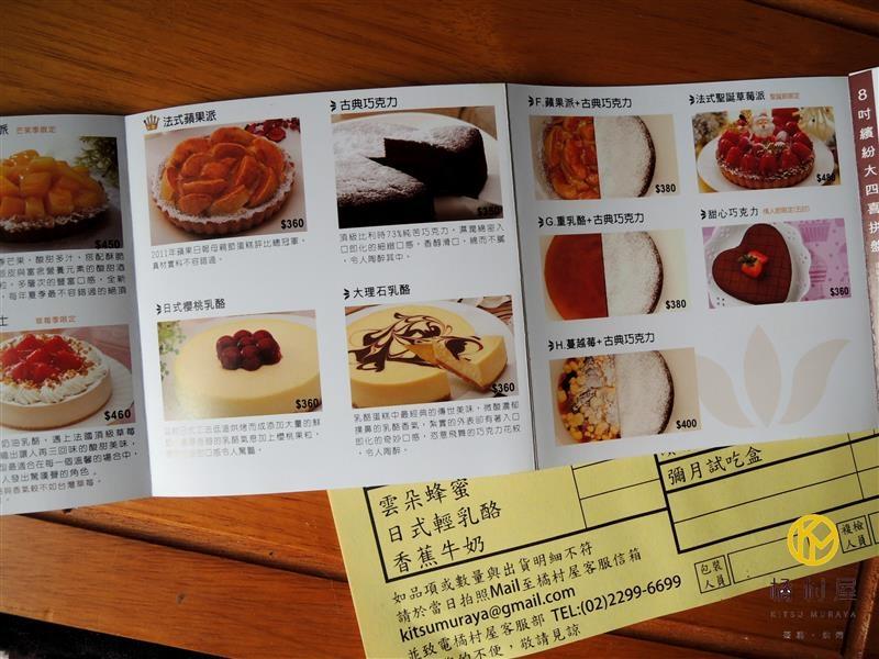 橘村屋 彌月蛋糕 068.jpg