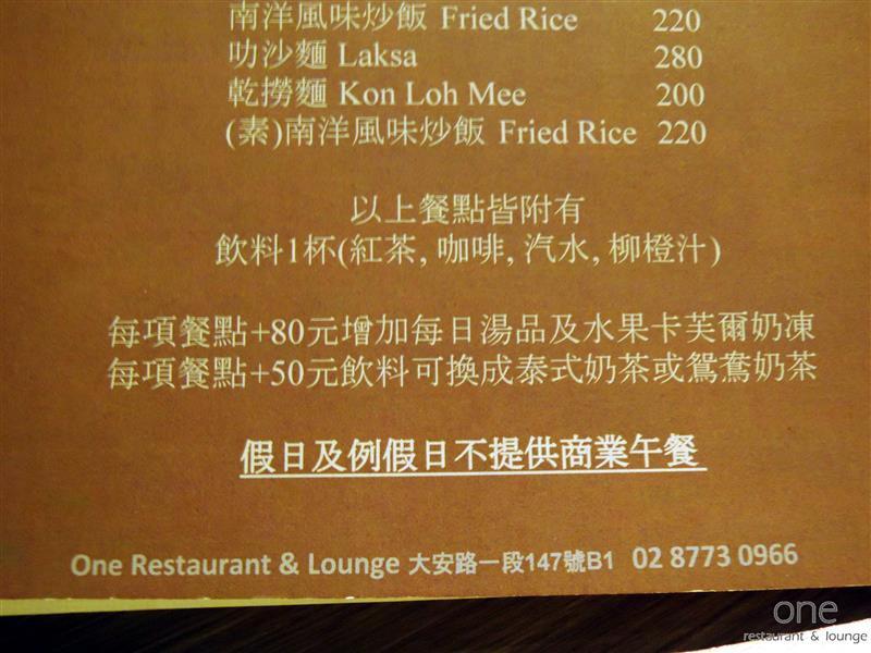 One Restaurant & Lounge 017.jpg