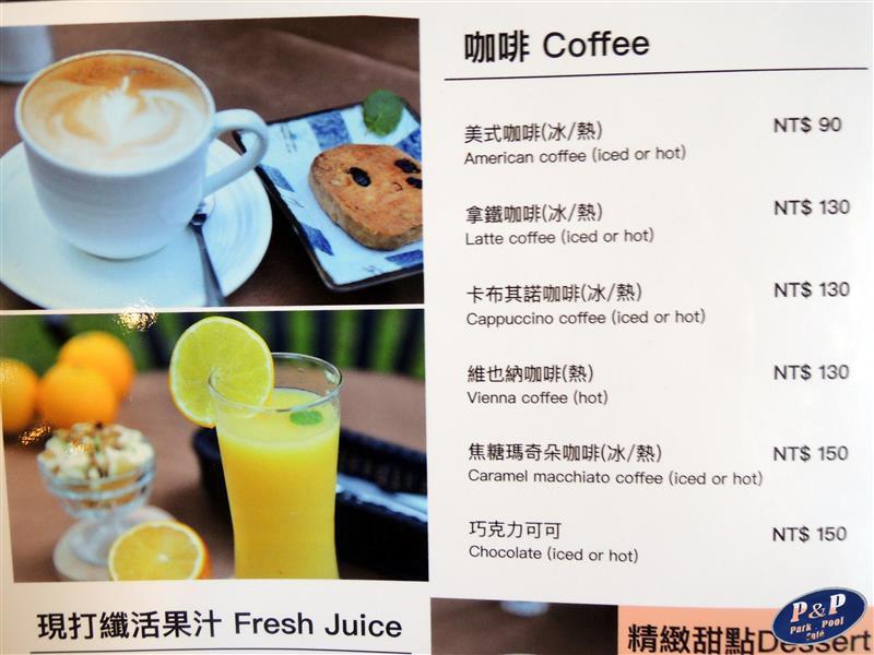 劍潭 潭園咖啡 011.jpg