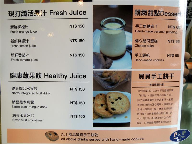 劍潭 潭園咖啡 012.jpg