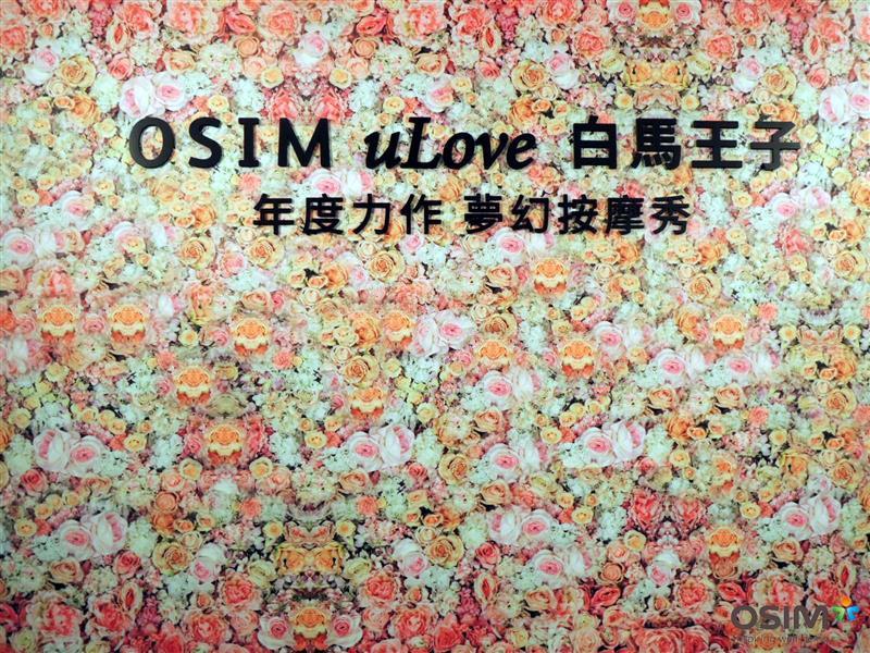 OSIM u Love白馬王子001.jpg