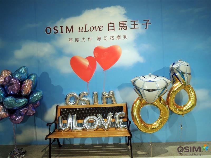 OSIM u Love白馬王子002.jpg