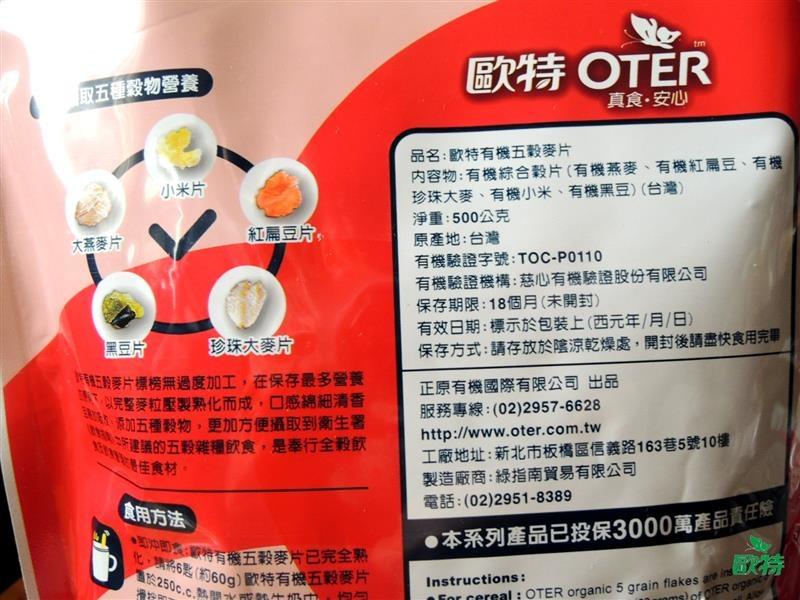 OTER歐特有機   003.jpg