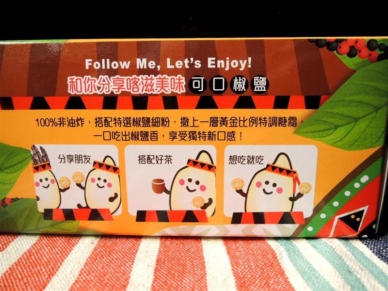 Follow Me法樂米 風味餅 008.jpg