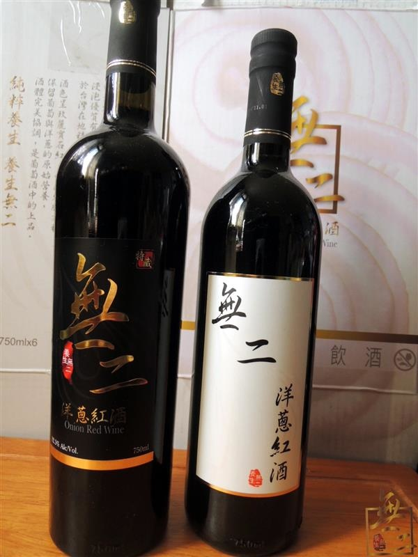 無二洋蔥紅酒 003.jpg