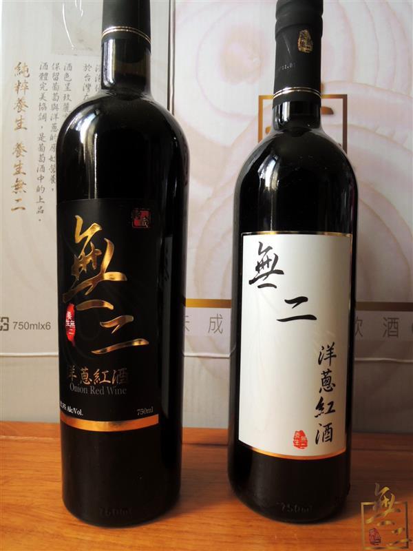 無二洋蔥紅酒 004.jpg