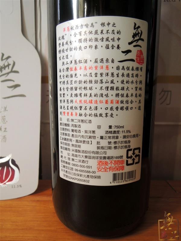 無二洋蔥紅酒 006.jpg