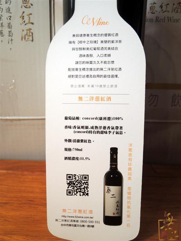 無二洋蔥紅酒 007.jpg
