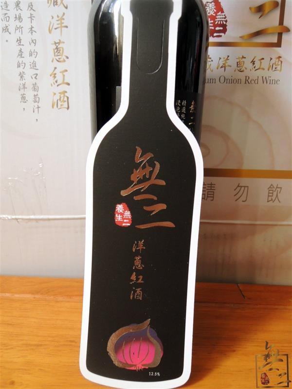 無二洋蔥紅酒 010.jpg