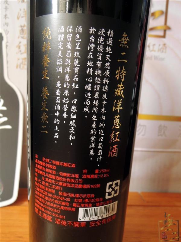 無二洋蔥紅酒 009.jpg